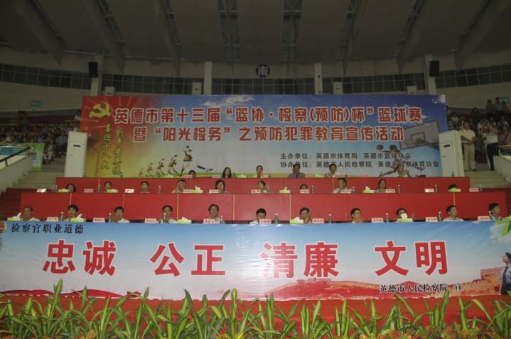 广东省英德市人民检察院